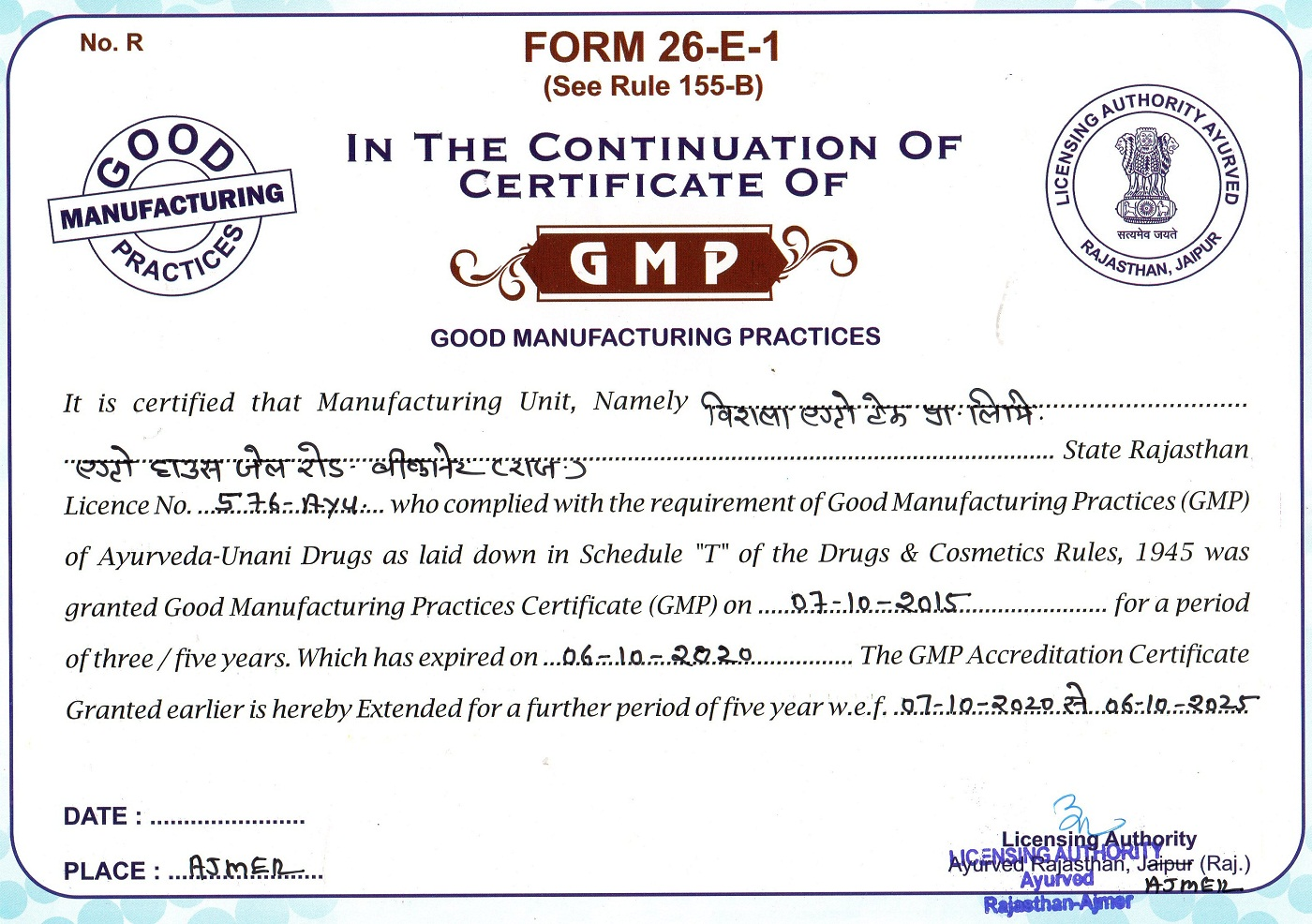 form-26-E-1-certificate-of-GMP-vishla-agrotech-1