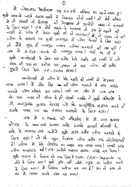 joraram-beniwal-esophagus-cancer-patient-ayurvedic-treatment-review-1
