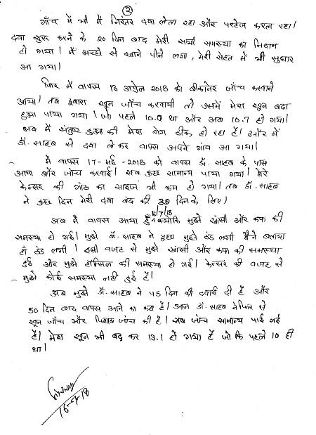 joraram-beniwal-esophagus-cancer-patient-ayurvedic-treatment-review-2