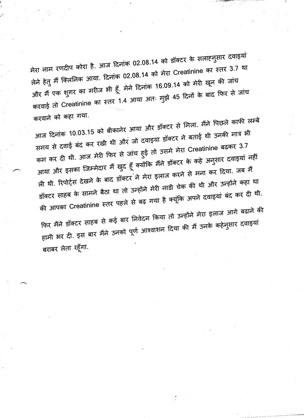 randeep-kumar-kaura-fatty-liver-kindey-failure-patient-treatment-3