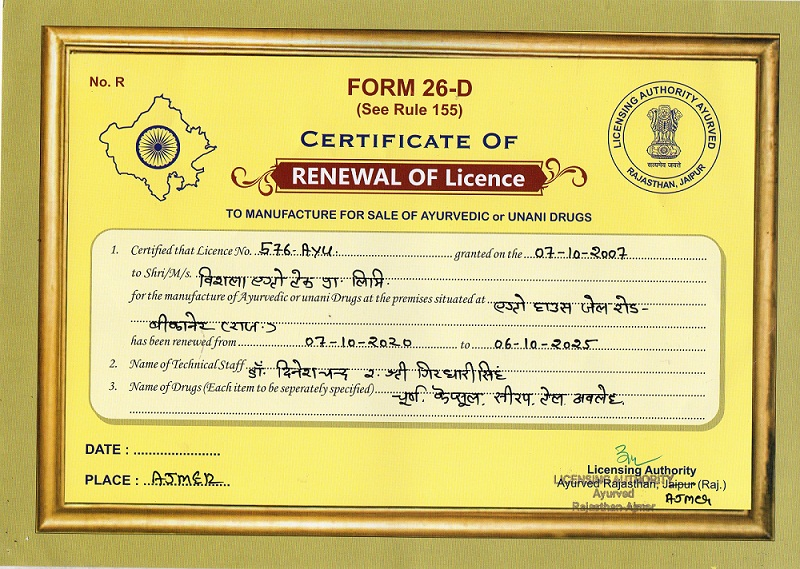 form-26-D-certificate-of-Renewal-of-licence-vishla-agrotech-2