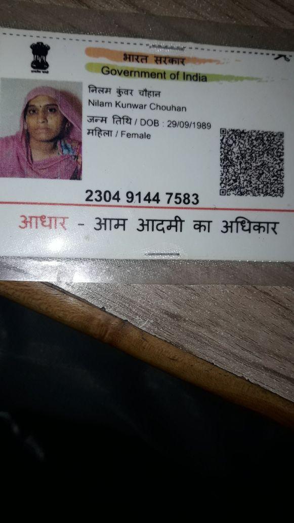 nilam aadhar card